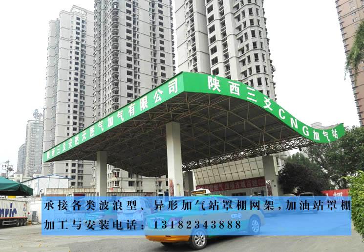 西安三爻CNG加气站网架.jpg